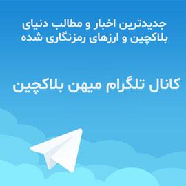 کانال رسمی میهن بلاکچین در تلگرام