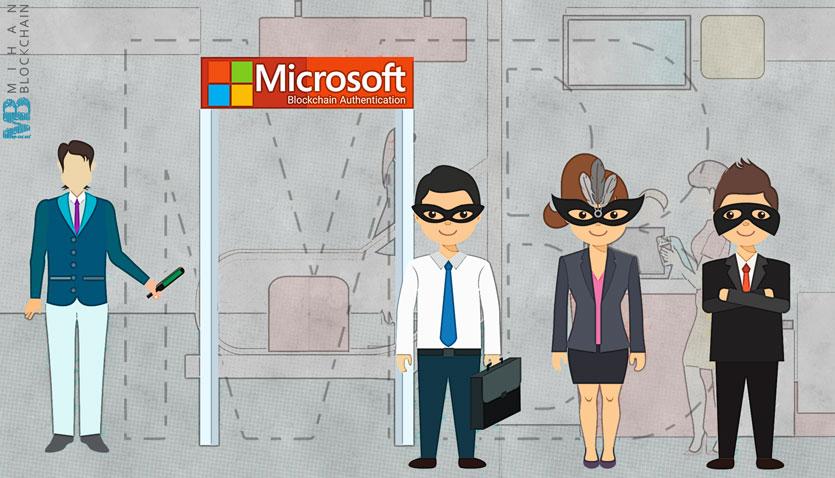 مایکروسافت بلاک چین