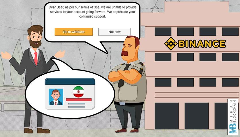 بایننس حساب ایرانیان را بست