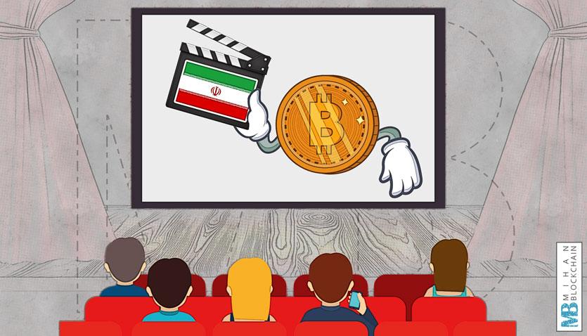 بیت کوین و سینمای ایران