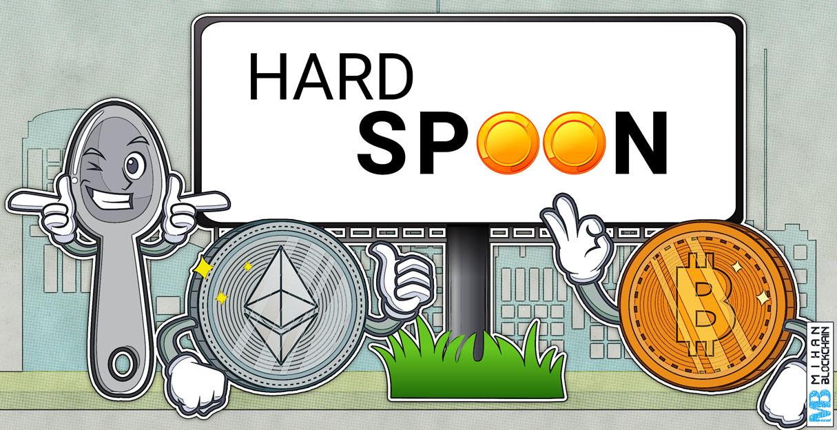 hard-spoon هارد اسپون