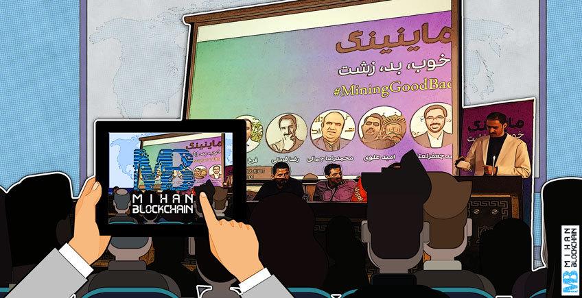در چهارم تیر ماه رویداد ((ماینینگ، خوب، بد، زشت)) توسط راه پرداخت و با میزبانی دانشگاه امیرکبیر برگزار شد که میهن بلاکچین آن را پوشش داد.