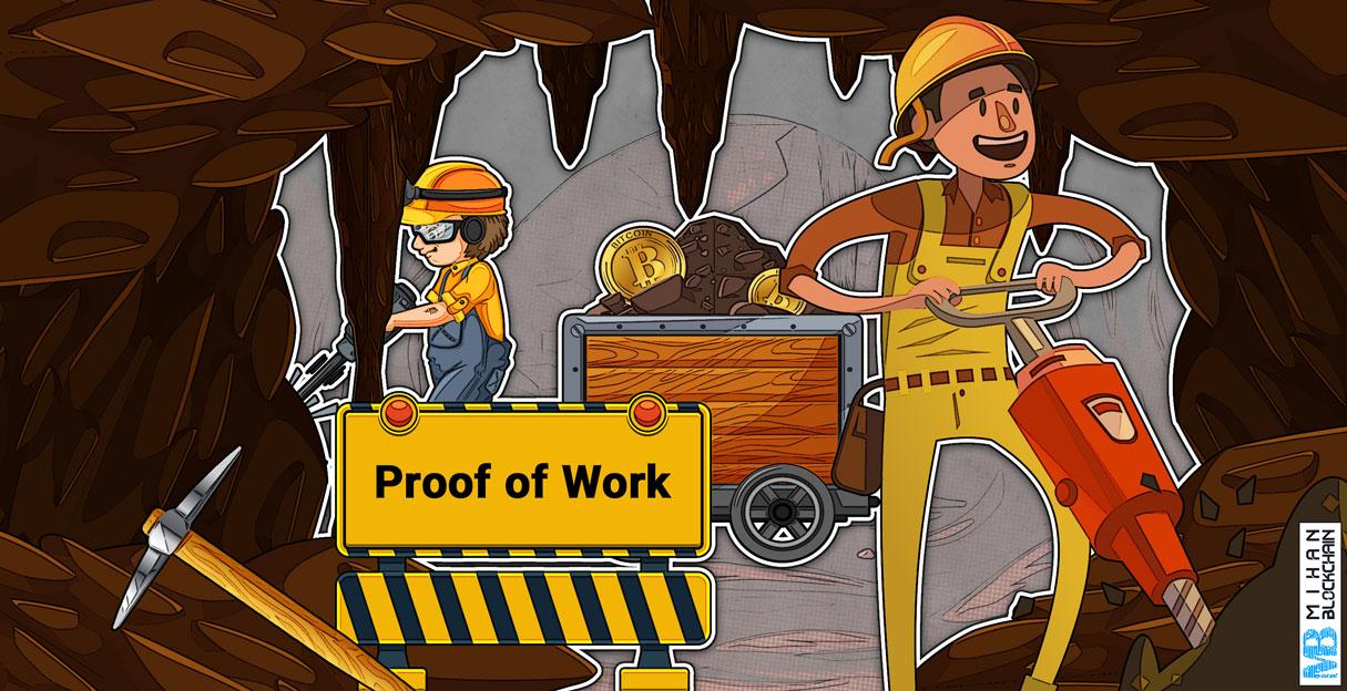 گواه اثبات کار (PoW) چیست