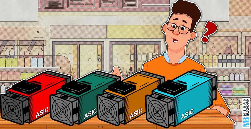 این مقاله راهنمایی جامع در خصوص عواملی است که برای انتخاب یک دستگاه اسیک (ASIC) مناسب، باید مد نظر قرار بگیرد.