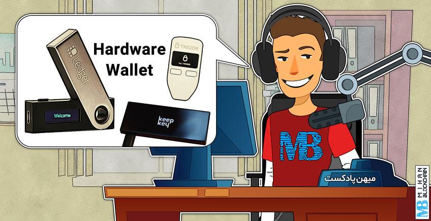 برای بسیاری از تازه واردان این سوال پیش بیاید که کیف پول های سخت افزاری چه هستند و چه فرقی با کیف پول های معمولی دارند.