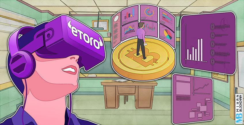 eToro چیست؟ راهنمایی برای استفاده از این پلتفرم معاملاتی اجتماعی