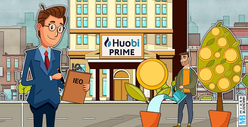 راهنمای سرمایه گذاری در فروش اولیه توکن ها (IEO) در هیوبی پرایم!