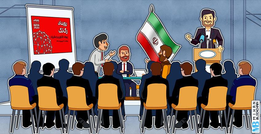 رویداد رگ تک در ایران
