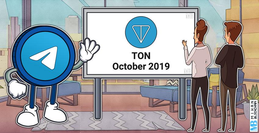 عرضه شبکه TON تلگرام در مهر ماه