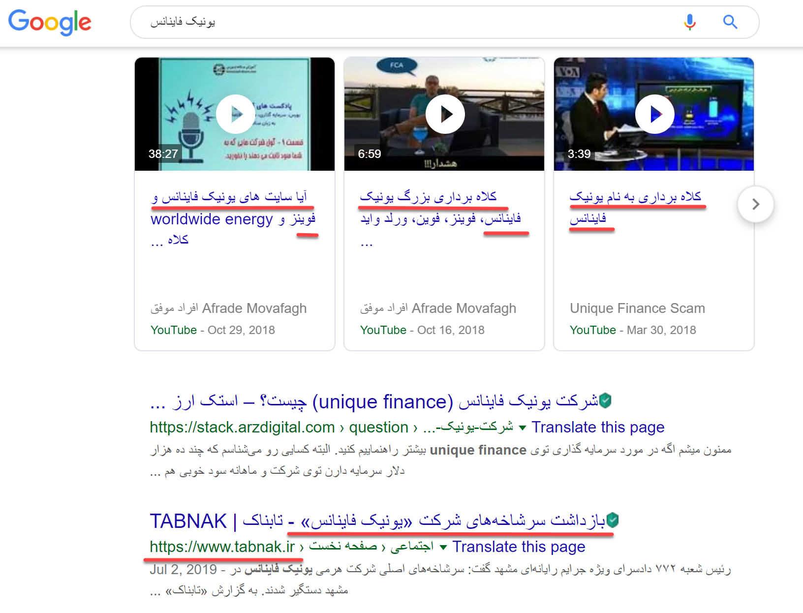 یونیک فاینانس گوگل 2