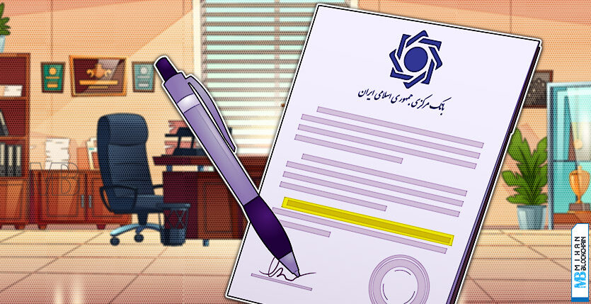 mojavez 835x429 - مجوز بانک مرکزی برای «واردات کالا با رمزارز» بزودی صادر میشود