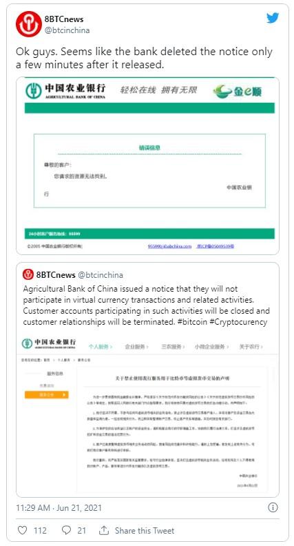 خبر ممنوعیت تراکنش های ارز دیجیتال بانک کشاورزی چین حذف شد