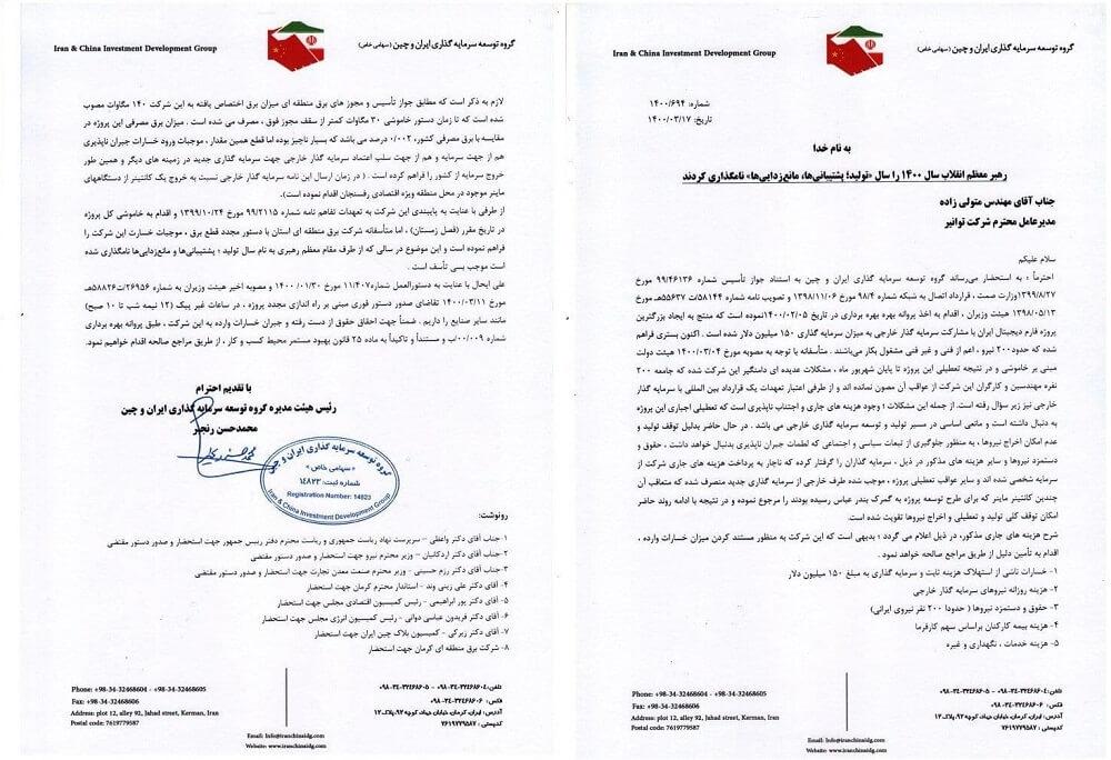 نامه درخواست راهاندازی مجدد فارم رفسنجان