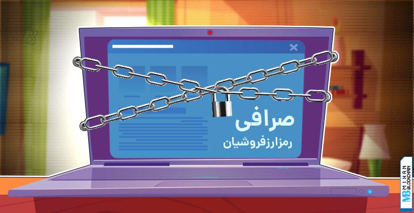 صرافی رمز ارز غیر مجاز سامانه معاملاتی ارز دیجیتال غیرمجاز