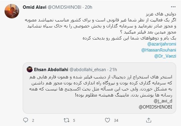 فیلترینگ استخرهای استخراج رمز ارز در ایران